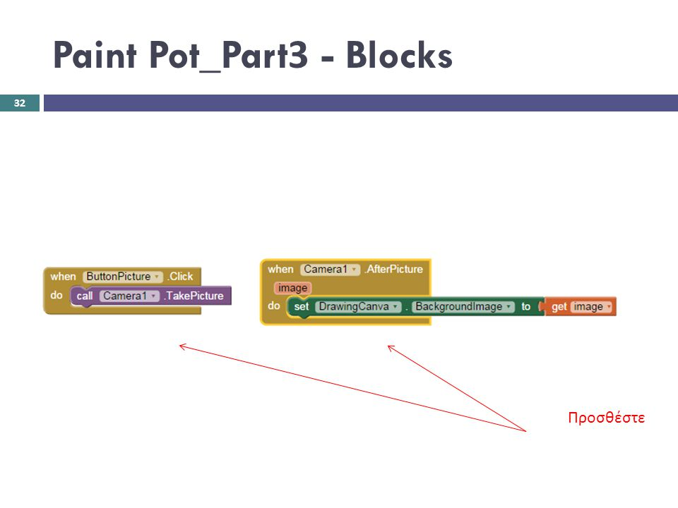 Paint Pot_Part3 - Blocks