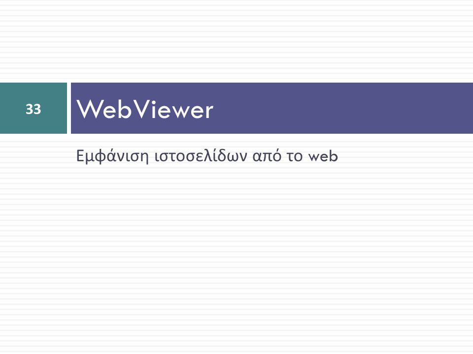 WebViewer Εμφάνιση ιστοσελίδων από το web