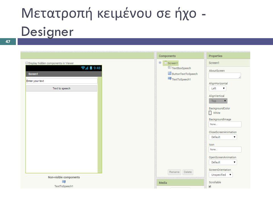 Μετατροπή κειμένου σε ήχο - Designer