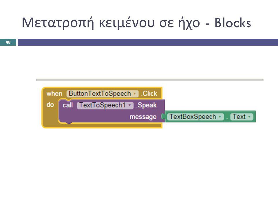 Μετατροπή κειμένου σε ήχο - Blocks