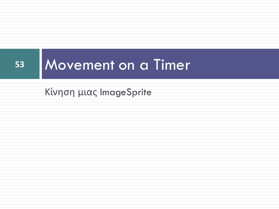 Movement on a Timer Κίνηση μιας ImageSprite