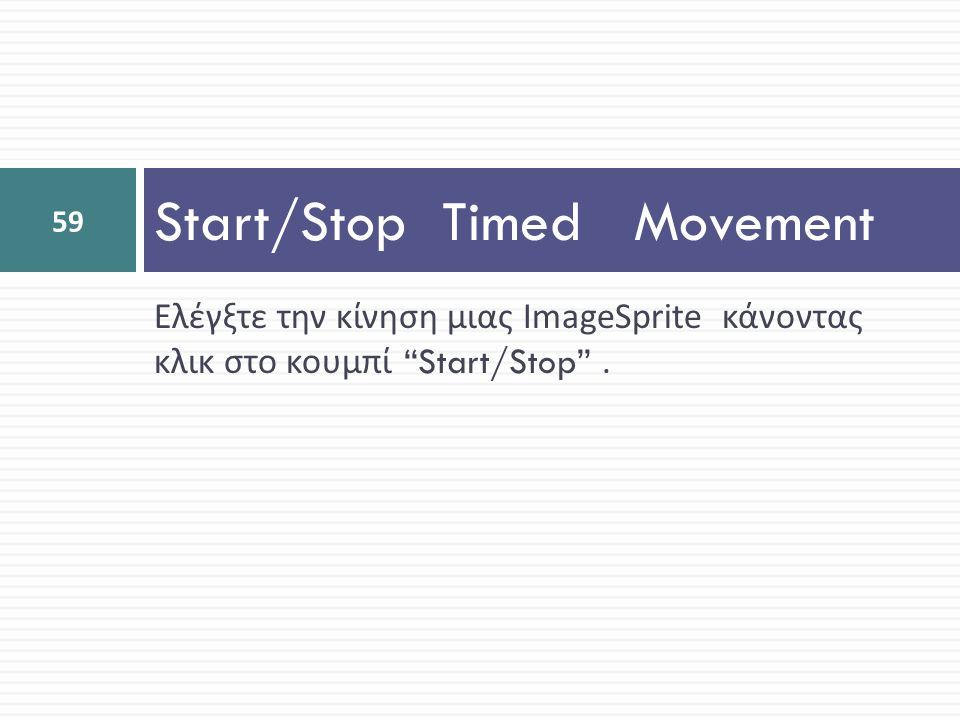 Start/Stop Timed Movement