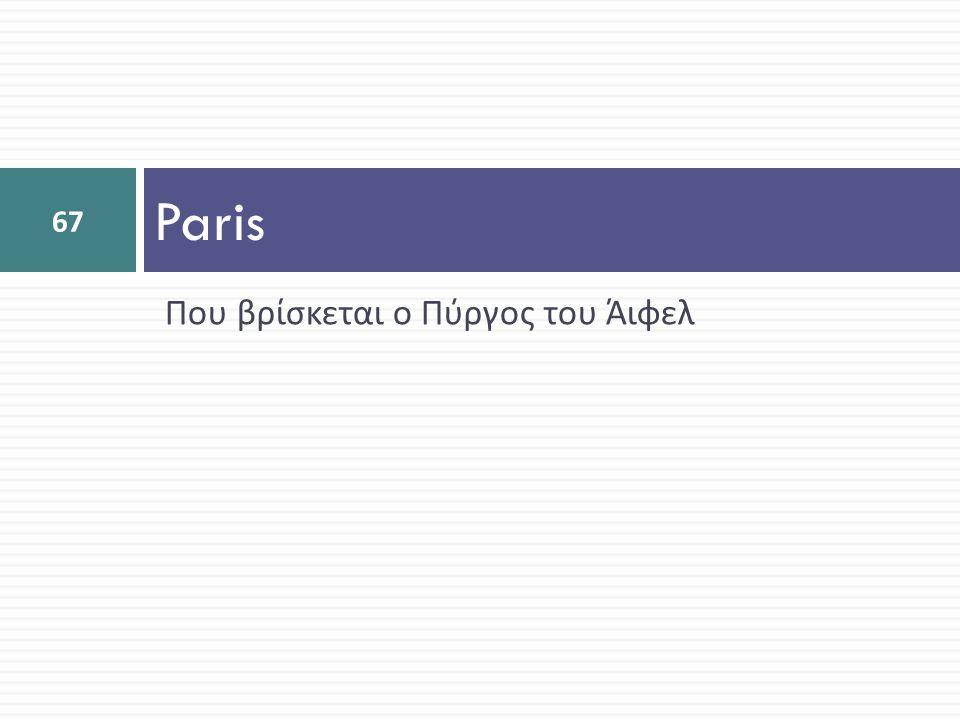 Paris Που βρίσκεται ο Πύργος του Άιφελ