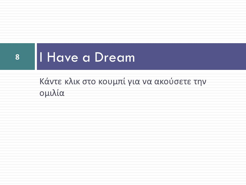 I Have a Dream Κάντε κλικ στο κουμπί για να ακούσετε την ομιλία