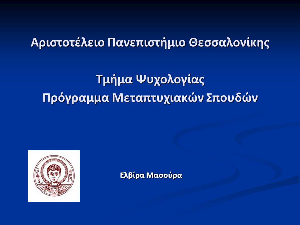 Αριστοτέλειο Πανεπιστήμιο Θεσσαλονίκης Τμήμα Ψυχολογίας Πρόγραμμα Μεταπτυχιακών Σπουδών