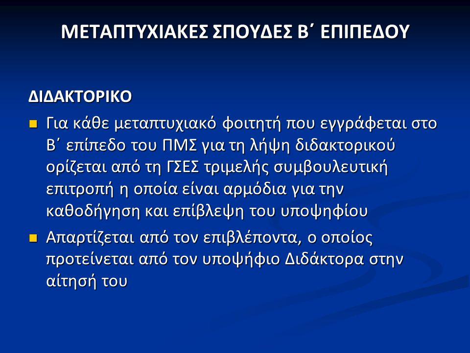 ΜΕΤΑΠΤΥΧΙΑΚΕΣ ΣΠΟΥΔΕΣ Β΄ ΕΠΙΠΕΔΟΥ