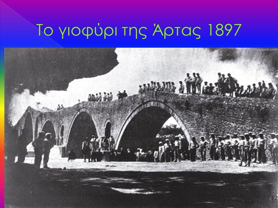 Το γιοφύρι της Άρτας 1897