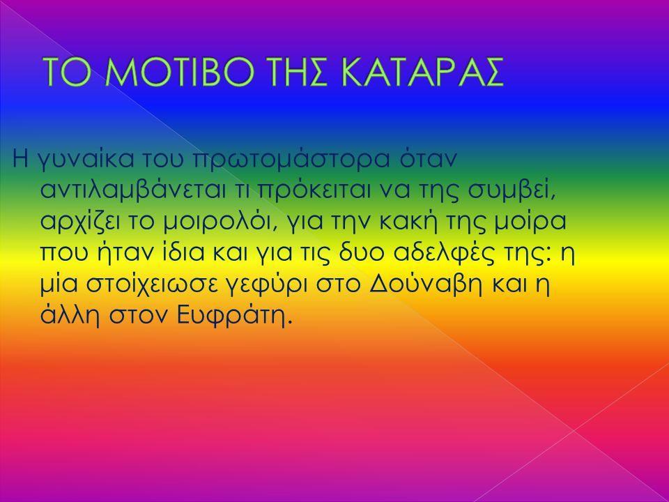 ΤΟ ΜΟΤΙΒΟ ΤΗΣ ΚΑΤΑΡΑΣ