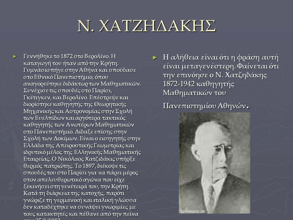 Ν. ΧΑΤΖΗΔΑΚΗΣ