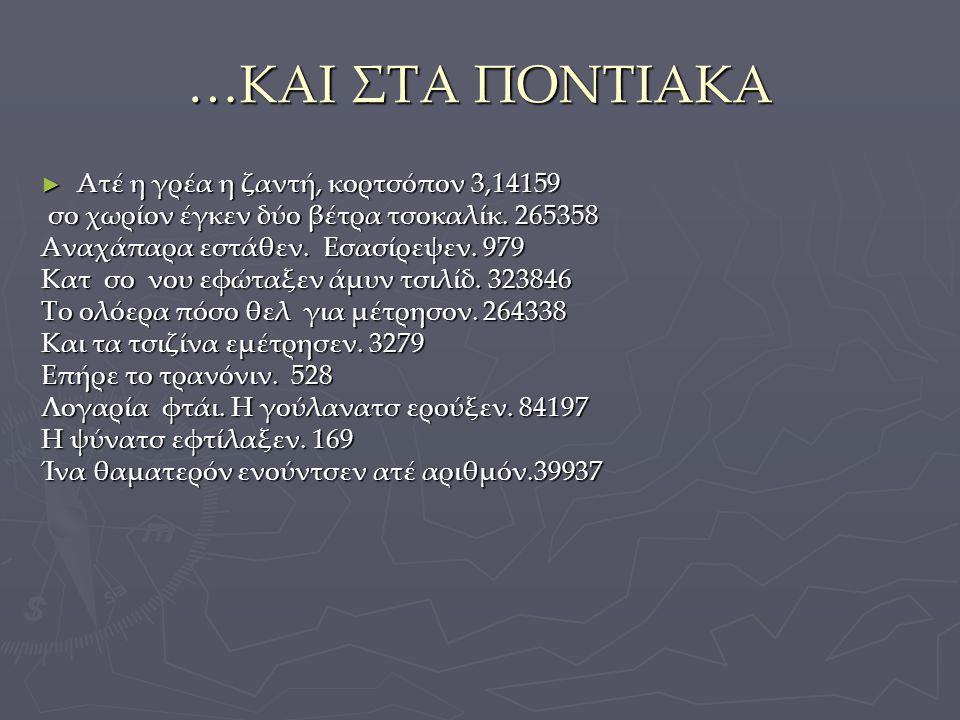 …ΚΑΙ ΣΤΑ ΠΟΝΤΙΑΚΑ Ατέ η γρέα η ζαντή, κορτσόπον 3,14159