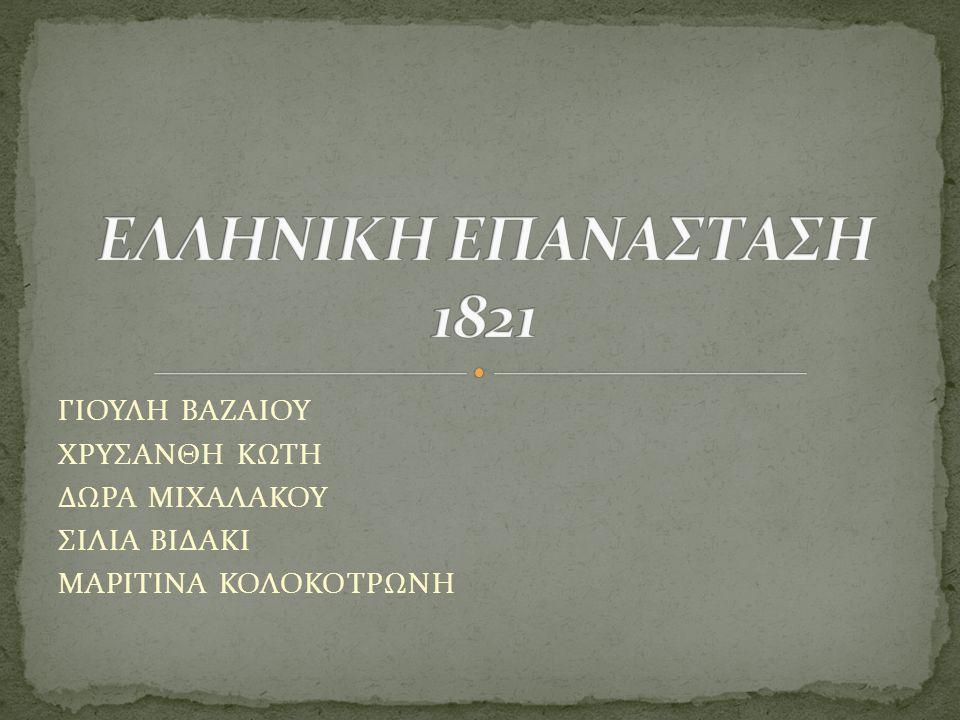 ΕΛΛΗΝΙΚΗ ΕΠΑΝΑΣΤΑΣΗ 1821 ΓΙΟΥΛΗ ΒΑΖΑΙΟΥ ΧΡΥΣΑΝΘΗ ΚΩΤΗ ΔΩΡΑ ΜΙΧΑΛΑΚΟΥ