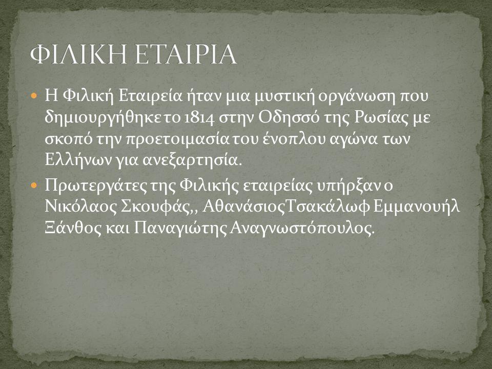 ΦΙΛΙΚΗ ΕΤΑΙΡΙΑ