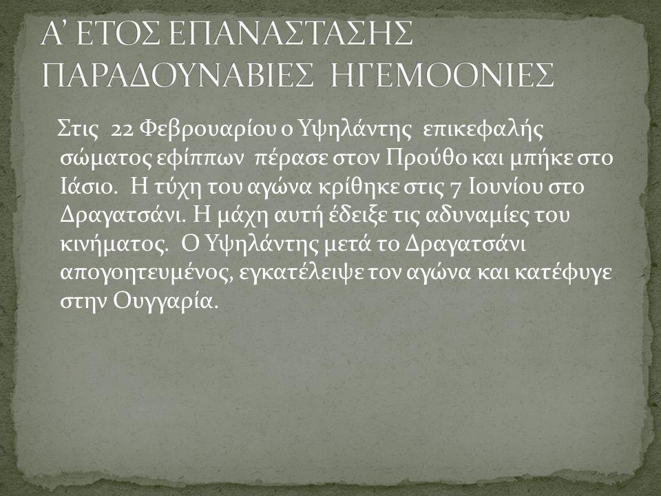 Α' ΕΤΟΣ ΕΠΑΝΑΣΤΑΣΗΣ ΠΑΡΑΔΟΥΝΑΒΙΕΣ ΗΓΕΜΟΟΝΙΕΣ