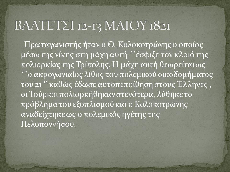 ΒΑΛΤΕΤΣΙ 12-13 ΜΑΙΟΥ 1821