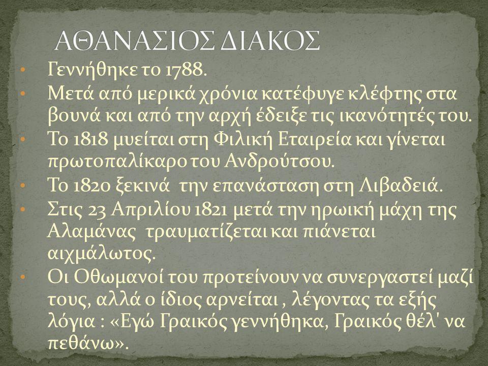 ΑΘΑΝΑΣΙΟΣ ΔΙΑΚΟΣ Γεννήθηκε το 1788.