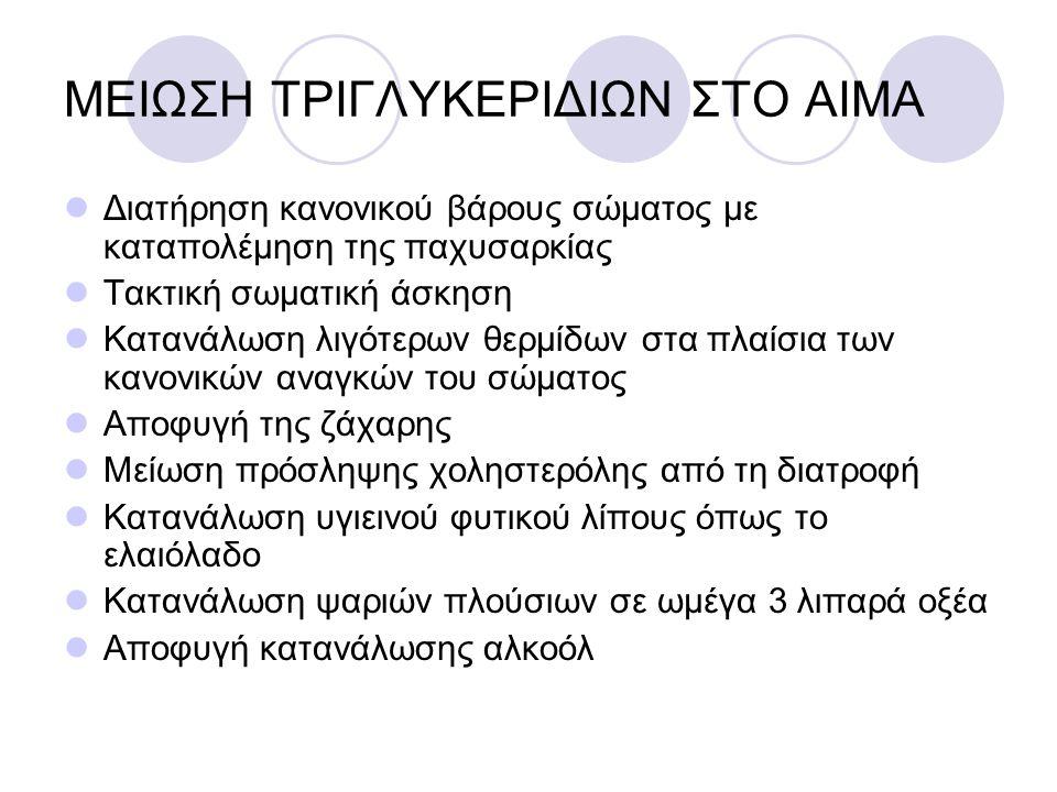 ΜΕΙΩΣΗ ΤΡΙΓΛΥΚΕΡΙΔΙΩΝ ΣΤΟ ΑΙΜΑ
