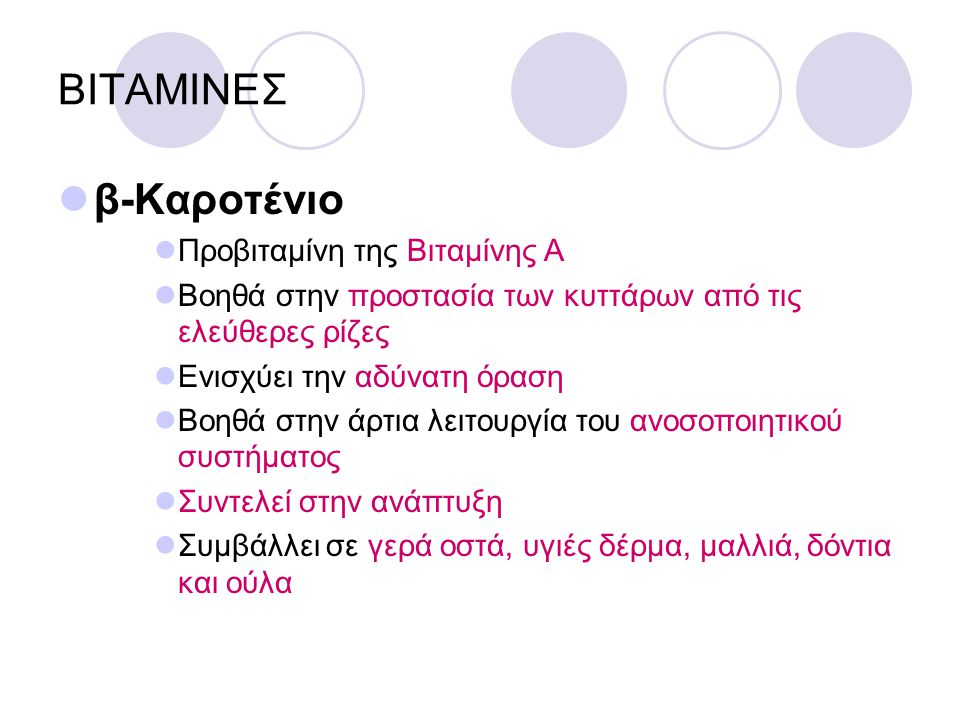 ΒΙΤΑΜΙΝΕΣ β-Καροτένιο Προβιταμίνη της Βιταμίνης Α