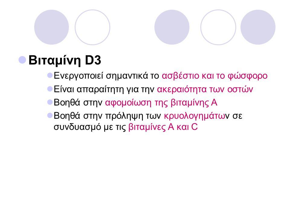 Βιταμίνη D3 Ενεργοποιεί σημαντικά το ασβέστιο και το φώσφορο