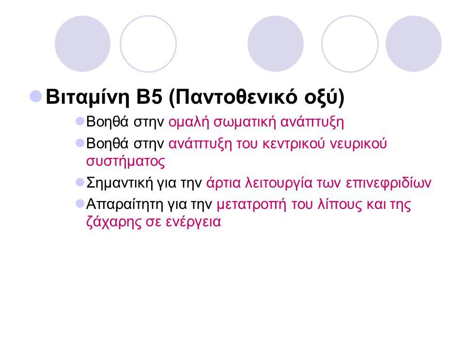 Βιταμίνη Β5 (Παντοθενικό οξύ)