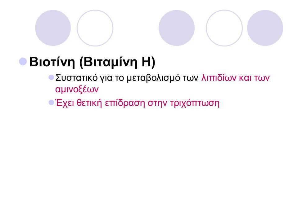 Βιοτίνη (Βιταμίνη Η) Συστατικό για το μεταβολισμό των λιπιδίων και των αμινοξέων.
