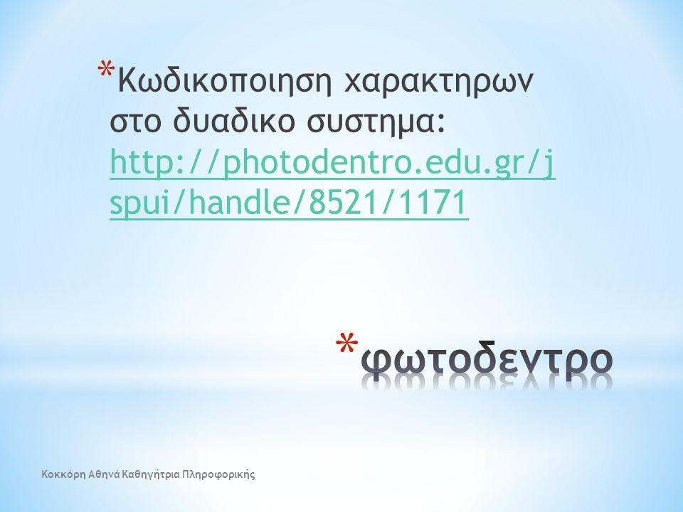 Κωδικοποιηση χαρακτηρων στο δυαδικο συστημα: http://photodentro. edu