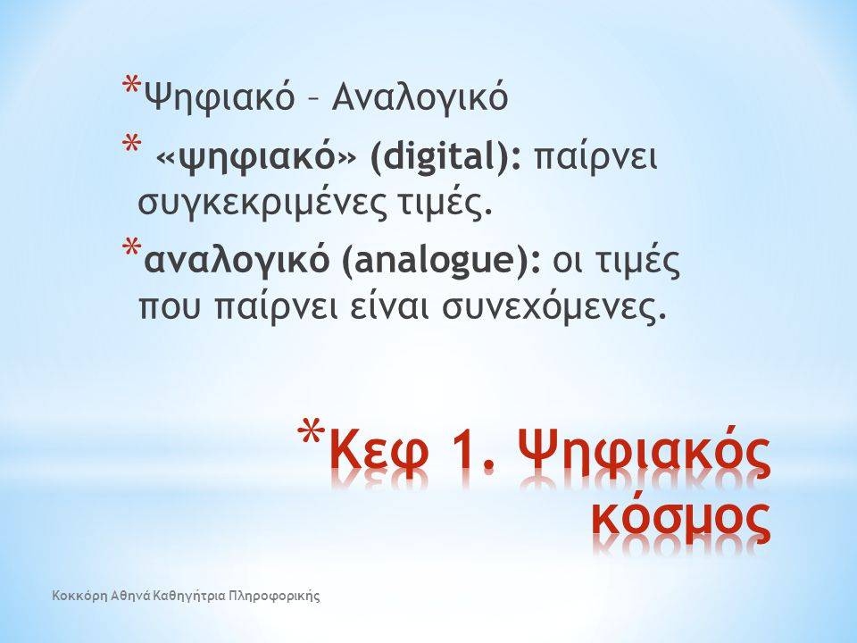 Κεφ 1. Ψηφιακός κόσμος Ψηφιακό – Αναλογικό