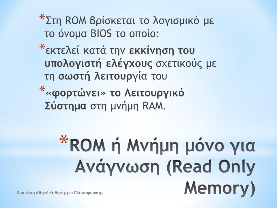 ROM ή Μνήμη μόνο για Ανάγνωση (Read Only Memory)