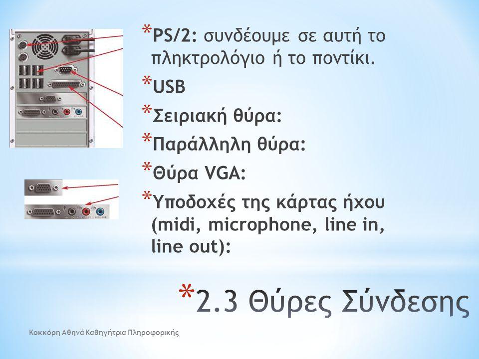 PS/2: συνδέουμε σε αυτή το πληκτρολόγιο ή το ποντίκι.