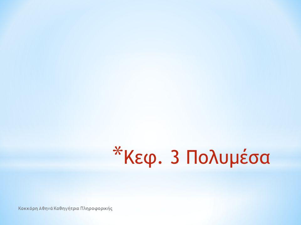 Κεφ. 3 Πολυμέσα Κοκκόρη Αθηνά Καθηγήτρια Πληροφορικής