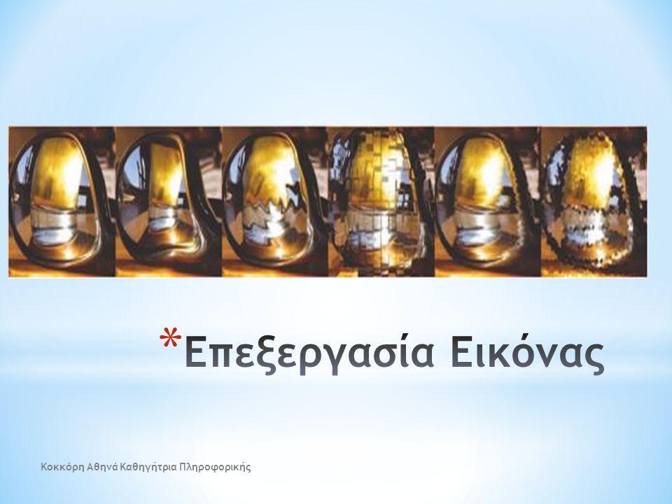 Επεξεργασία Εικόνας Κοκκόρη Αθηνά Καθηγήτρια Πληροφορικής