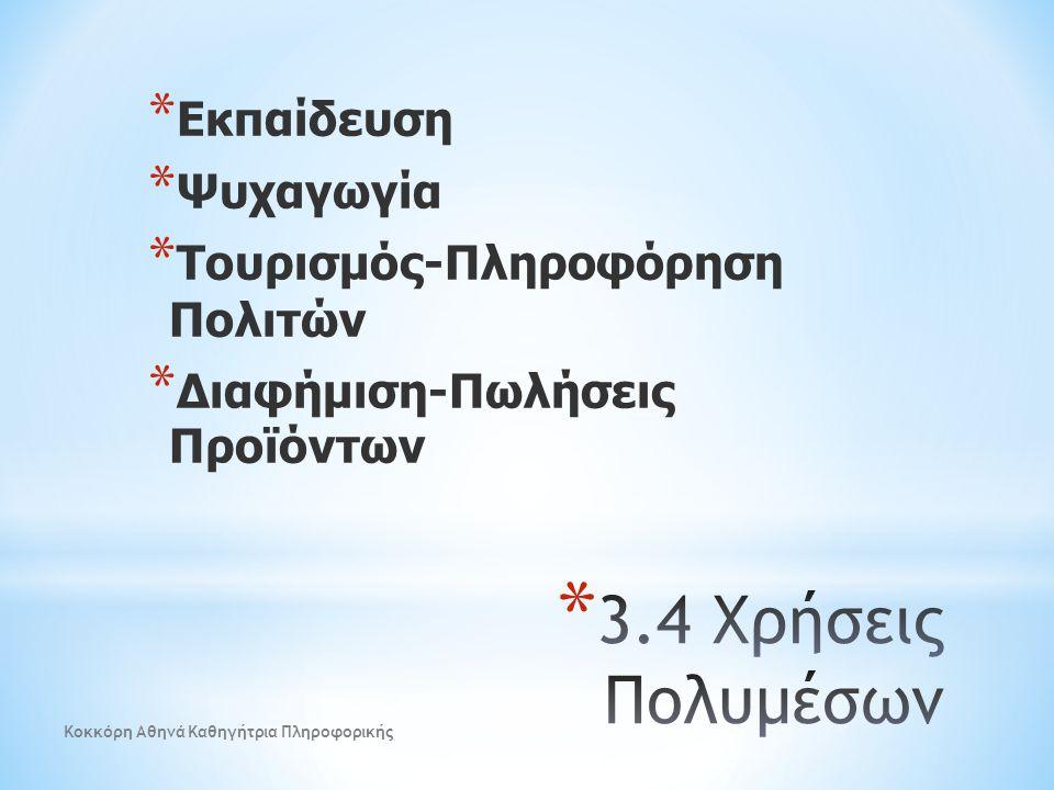 3.4 Χρήσεις Πολυμέσων Εκπαίδευση Ψυχαγωγία
