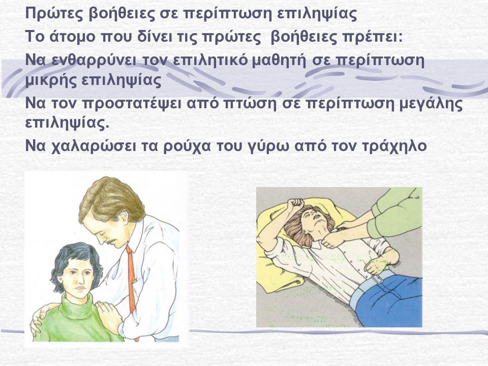 Πρώτες βοήθειες σε περίπτωση επιληψίας