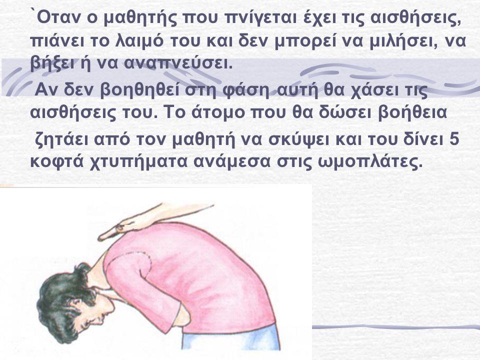 `Οταν ο μαθητής που πνίγεται έχει τις αισθήσεις, πιάνει το λαιμό του και δεν μπορεί να μιλήσει, να βήξει ή να αναπνεύσει.
