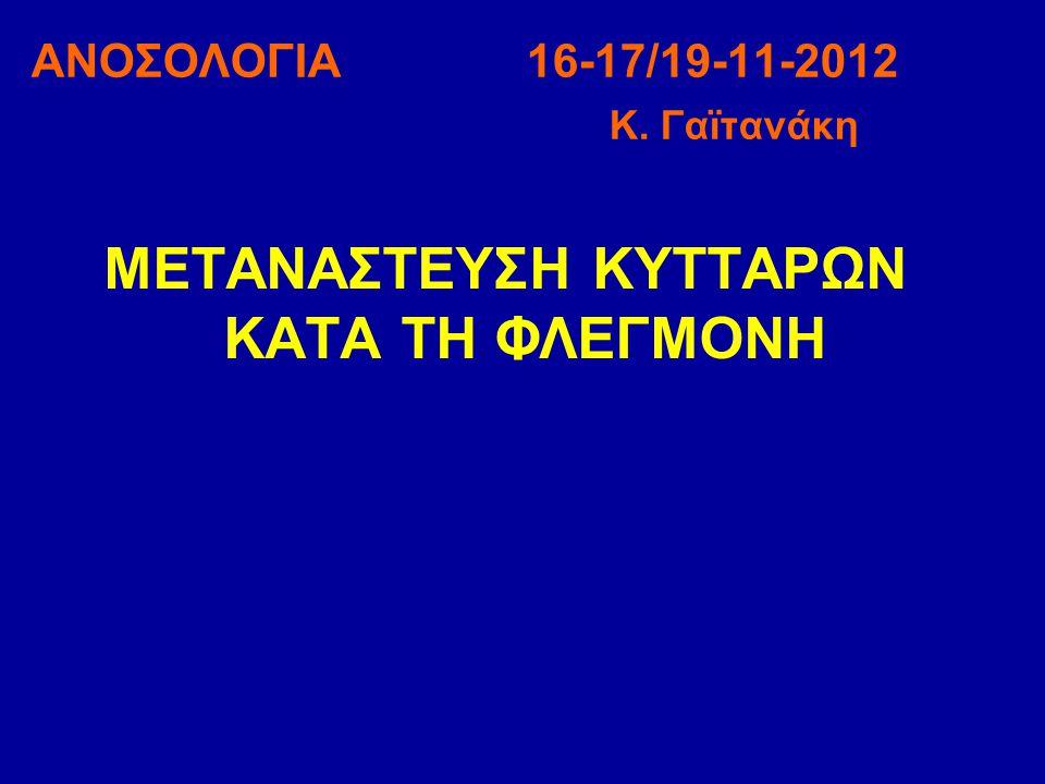 ΑΝΟΣΟΛΟΓΙΑ 16-17/19-11-2012 Κ. Γαϊτανάκη