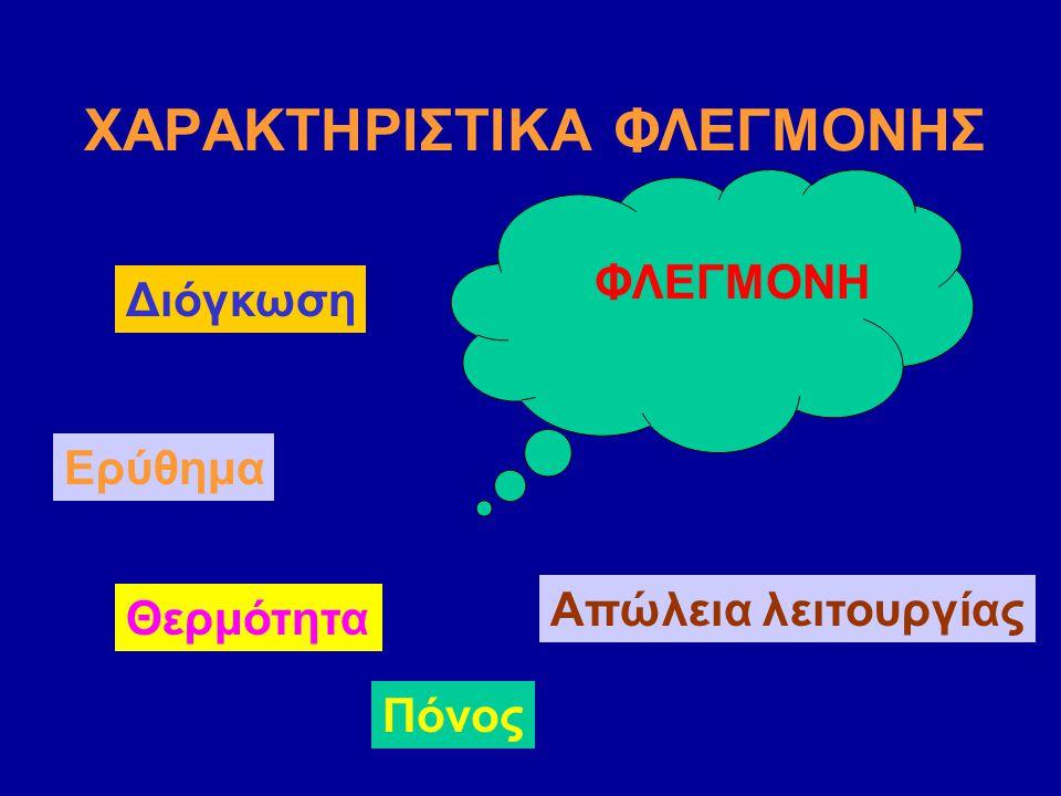 ΧΑΡΑΚΤΗΡΙΣΤΙΚΑ ΦΛΕΓΜΟΝΗΣ
