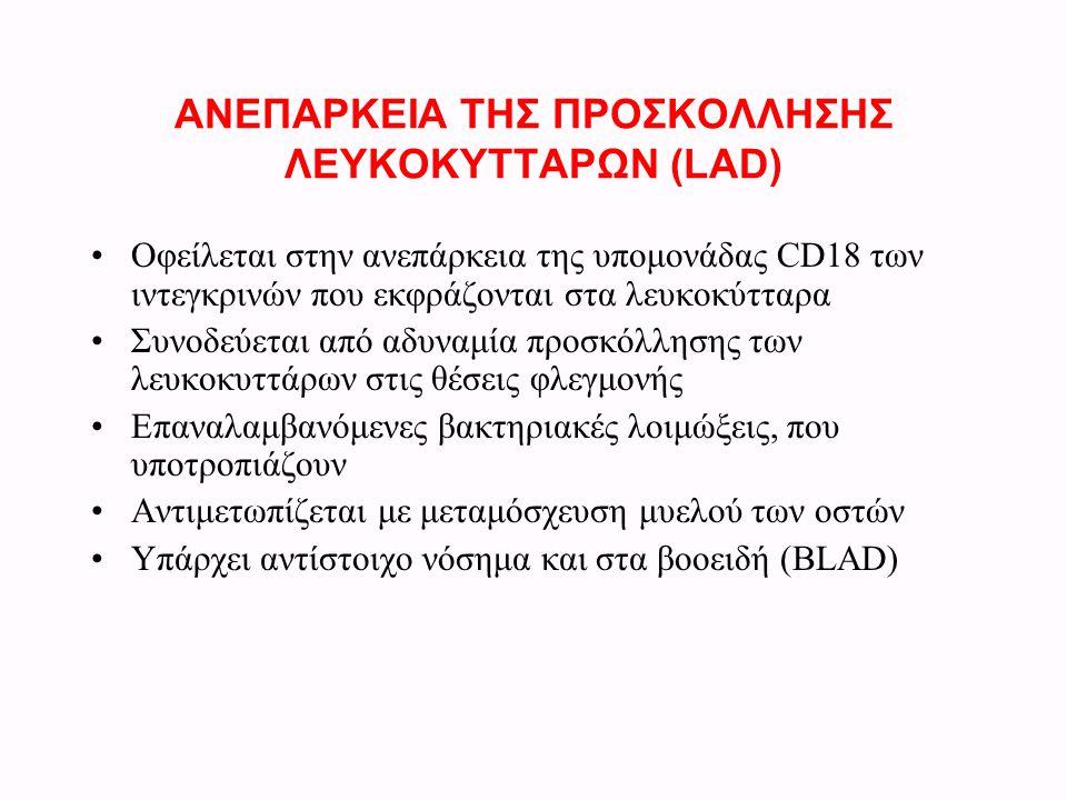 ΑΝΕΠΑΡΚΕΙΑ ΤΗΣ ΠΡΟΣΚΟΛΛΗΣΗΣ ΛΕΥΚΟΚΥΤΤΑΡΩΝ (LAD)