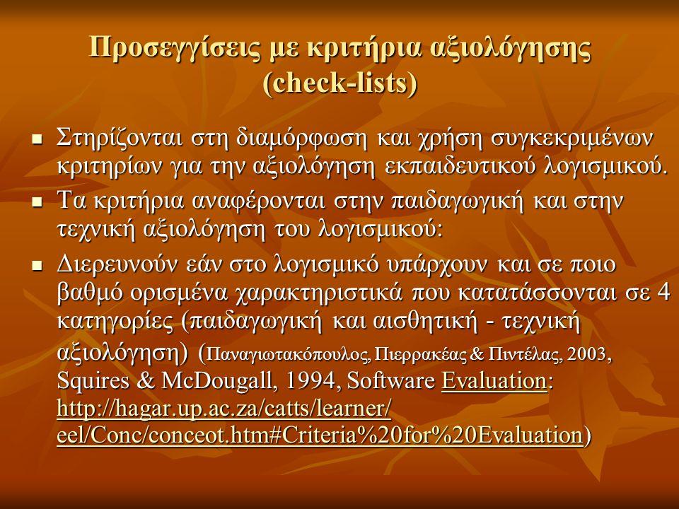 Προσεγγίσεις με κριτήρια αξιολόγησης (check-lists)