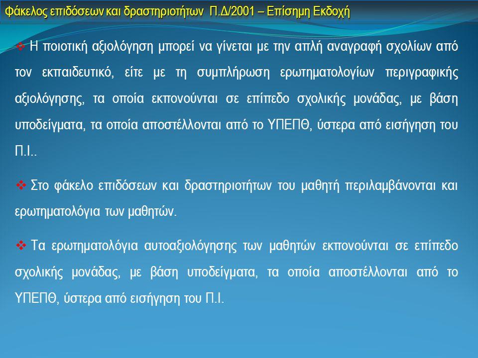 Φάκελος επιδόσεων και δραστηριοτήτων Π.Δ/2001 – Επίσημη Εκδοχή
