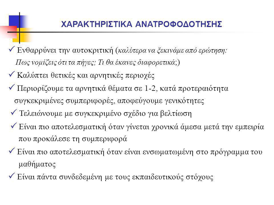 ΧΑΡΑΚΤΗΡΙΣΤΙΚΑ ΑΝΑΤΡΟΦΟΔΟΤΗΣΗΣ