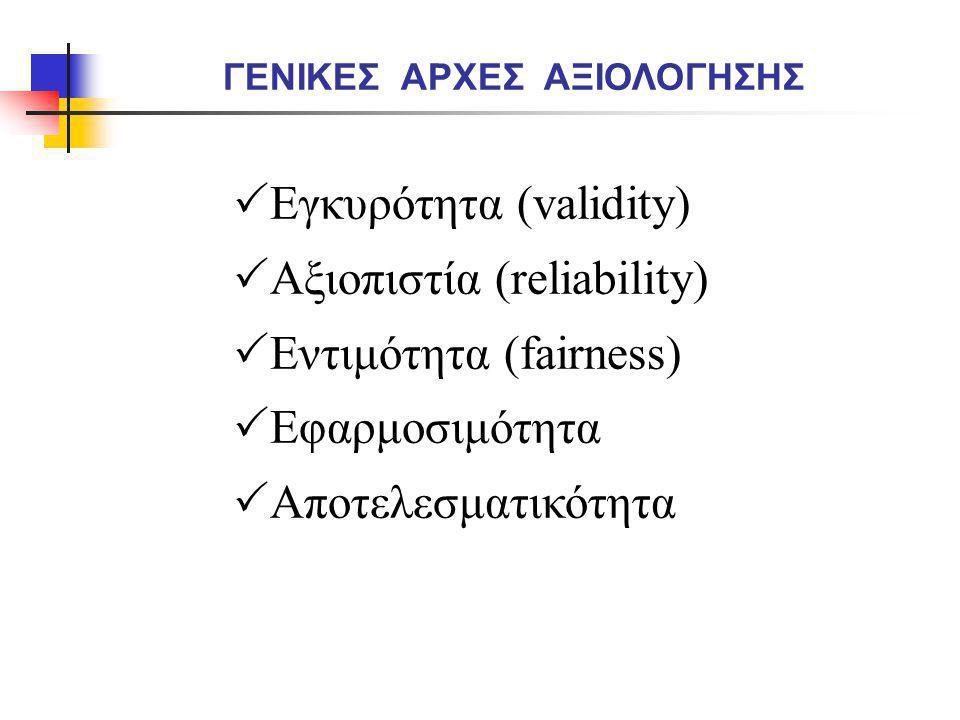ΓΕΝΙΚΕΣ ΑΡΧΕΣ ΑΞΙΟΛΟΓΗΣΗΣ