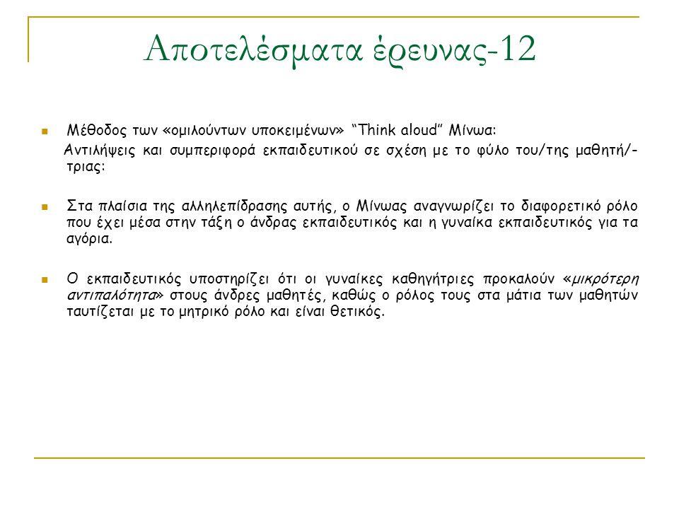 Αποτελέσματα έρευνας-12