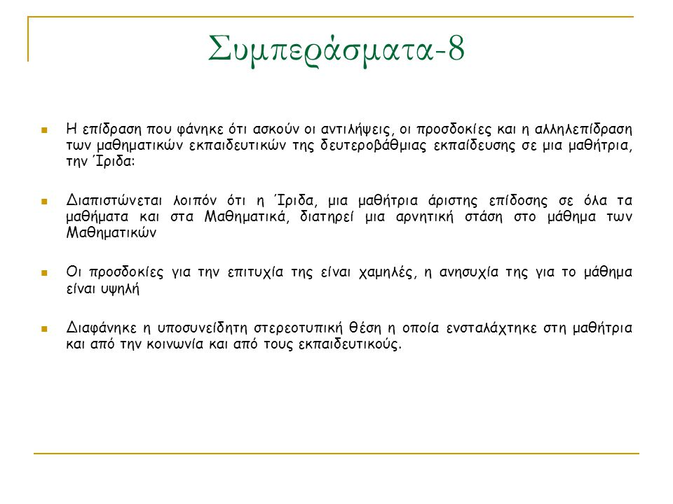 Συμπεράσματα-8
