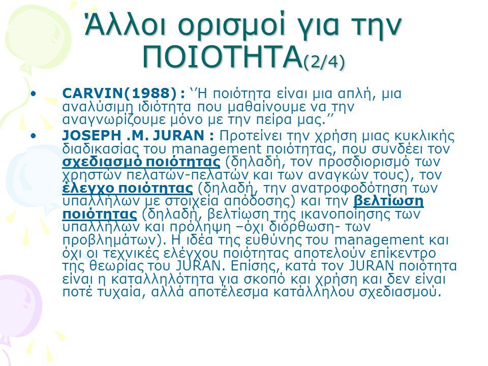 Άλλοι ορισμοί για την ΠΟΙΟΤΗΤΑ(2/4)