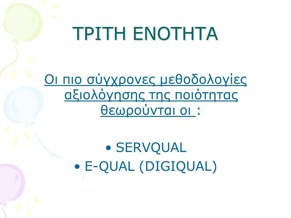 ΤΡΙΤΗ ΕΝΟΤΗΤΑ Οι πιο σύγχρονες μεθοδολογίες αξιολόγησης της ποιότητας θεωρούνται οι : SERVQUAL.