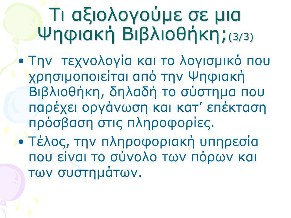 Τι αξιολογούμε σε μια Ψηφιακή Βιβλιοθήκη;(3/3)