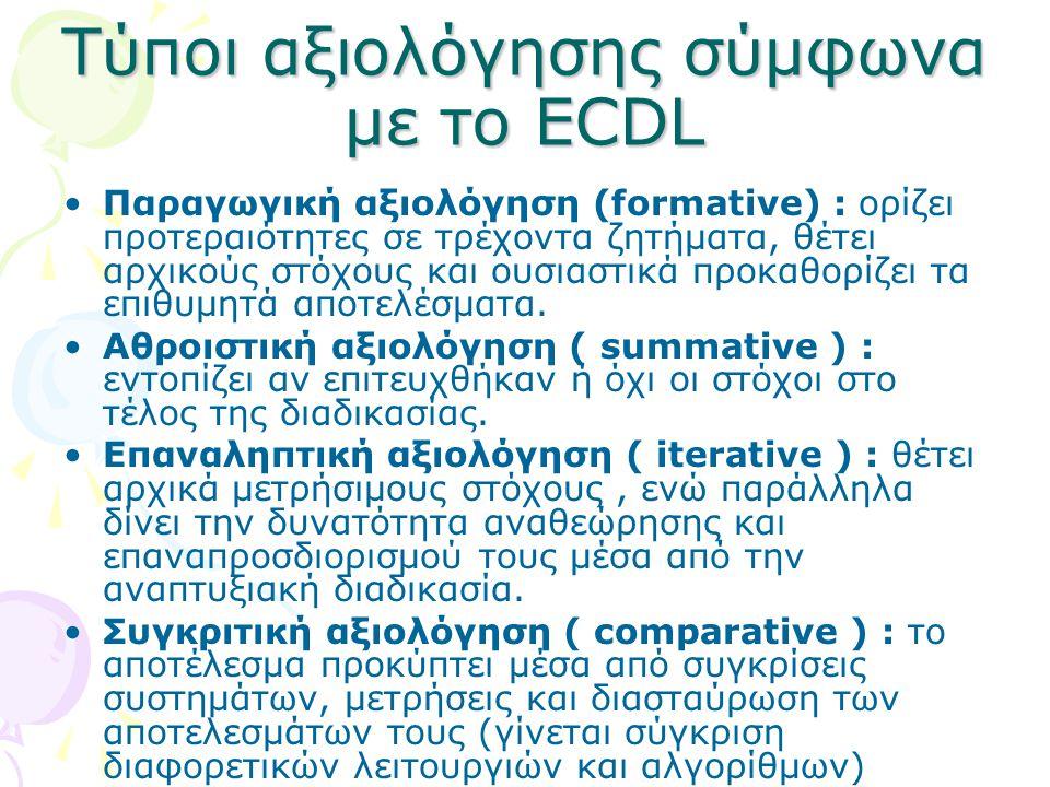 Τύποι αξιολόγησης σύμφωνα με το ECDL