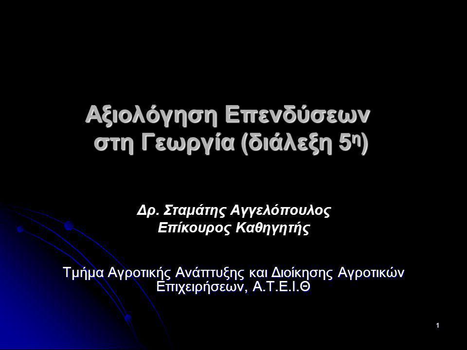 Αξιολόγηση Επενδύσεων στη Γεωργία (διάλεξη 5η)