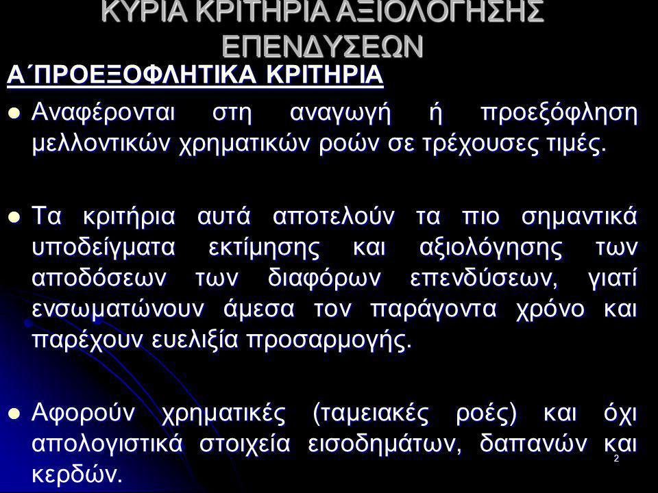 ΚΥΡΙΑ ΚΡΙΤΗΡΙΑ ΑΞΙΟΛΟΓΗΣΗΣ ΕΠΕΝΔΥΣΕΩΝ
