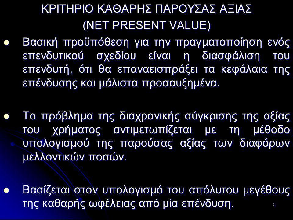 ΚΡΙΤΗΡΙΟ ΚΑΘΑΡΗΣ ΠΑΡΟΥΣΑΣ ΑΞΙΑΣ