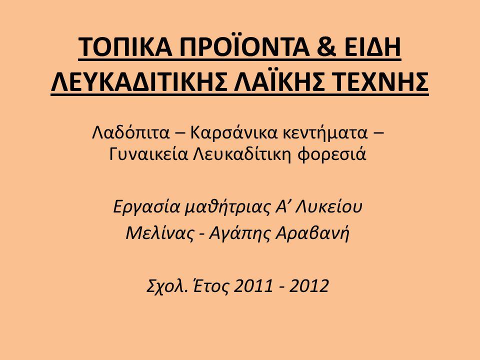 ΤΟΠΙΚΑ ΠΡΟΪΟΝΤΑ & ΕΙΔΗ ΛΕΥΚΑΔΙΤΙΚΗΣ ΛΑΪΚΗΣ ΤΕΧΝΗΣ